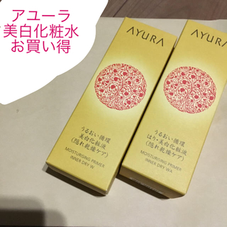 アユーラ(AYURA)のクーポン終了まで45分!アユーラ 化粧液  クーポンで半額(化粧水 / ローション)