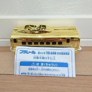 タカラトミー(Takara Tomy)のプラレール 金メッキ 500系新幹線(電車のおもちゃ/車)