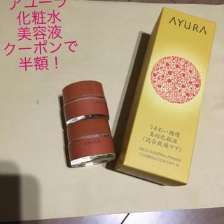アユーラ(AYURA)のアユーラ 化粧水 マッサージ美容液 クーポンで半額(美容液)
