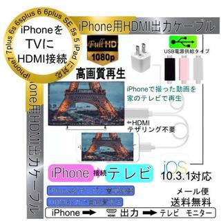 HDMI iPhoneをテレビに接続  変換ケーブル TV テザリング不要 (その他)