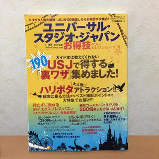 ユニバーサル・スタジオ・ジャパンお得技ベストセレクションmini(趣味/スポーツ/実用)
