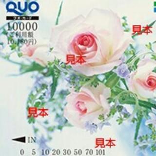 【ミニレター発送】クオカード10180円分1枚(その他)