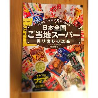日本全国 ご当地スーパー 掘り出しの逸品(その他)