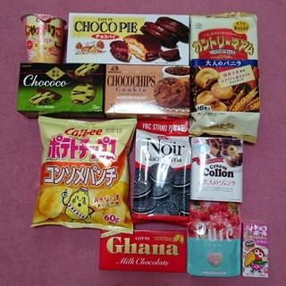 お菓子 詰め合わせ 新品未開封(菓子/デザート)