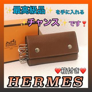 エルメス(Hermes)の❣️週末限定価格❣️チャンス❣️✨HERMES✨6連キーケース❤️茶色❤️(キーケース)