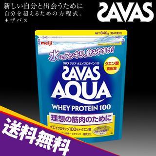 ザバス(SAVAS)の★送料込みです★ザバス アクアホエイプロテイン100 グレープフルーツ風味(プロテイン)
