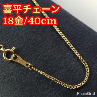 【正規品/本物18金】40cm/K18喜平チェーン(ネックレス)
