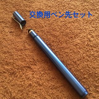 タッチペン&交換用ペン先 (その他)