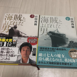 コウダンシャ(講談社)の海賊とよばれた男 上下(文学/小説)