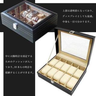 新品衝撃SALE!腕時計収納ケース 10本用 レザー調 ブラック(その他)