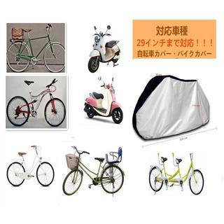 ⭐️ 自転車カバー 防水 撥水加工UVカット 風飛び防止 破れにくい収納袋付き(その他)