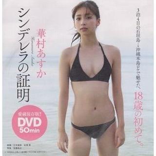 ◆新品!DVD★華村あすか『シンデレラの証明』18歳の初めて◆