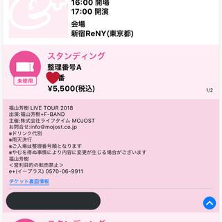 福山芳樹 LIVE TOUR 2018 9月30日(日) 新宿ReNY 2枚(声優/アニメ)
