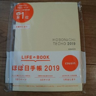 新品☆ほぼ日手帳カズン 2019