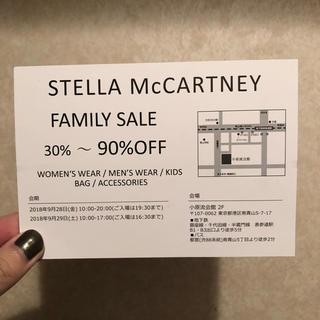 ステラマッカートニー(Stella McCartney)のステラマッカートニー /  ファミリーセール (その他)