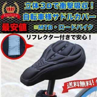 サドルカバー 自転車 カバー シート ロードバイク 黒/T65-K(その他)