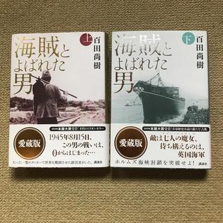 コウダンシャ(講談社)の海賊と呼ばれた男 百田尚樹(文学/小説)