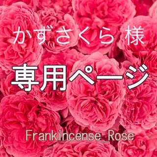 かずさくら 様 専用ページ(エッセンシャルオイル(精油))