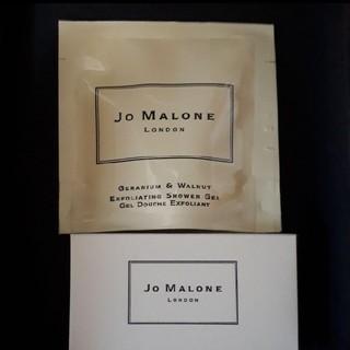 ジョーマローン(Jo Malone)の【ジョーマローン】サンプル(サンプル/トライアルキット)