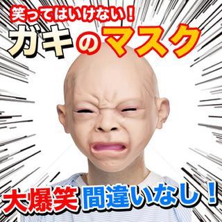 【ガキ使】田中が被ってた赤ちゃん泣き顔マスク‼️ハロウィン仮装 被り物(小道具)