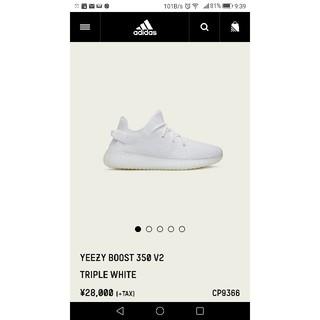 adidas - イージーブースト350 27.5センチ トリプルホワイト