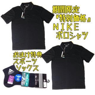 ナイキ(NIKE)の超お得2枚セット価格 ナイキ ゴルフ ポロシャツ NIKE スポーツウェア(ウエア)