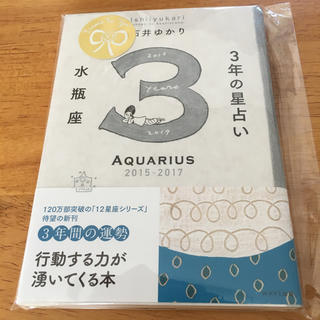 3年の星占い 水瓶座 2015-2017(趣味/スポーツ/実用)