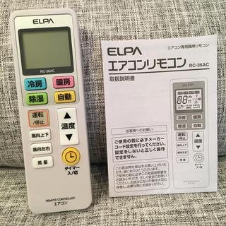 エルパ(ELPA)のELPA エアコン専用簡単リモコン メーカー多種対応 エアコンリモコン(エアコン)