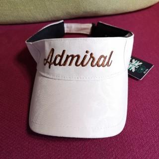 アドミラル(Admiral)のadmiral 未使用品•*¨*•サンバイザー(その他)