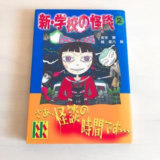新・学校の怪談 2(文学/小説)