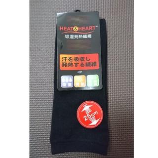 新品☆足首ウォーマー 黒 M~L 吸湿発熱繊維 抗菌防臭(レッグウォーマー)