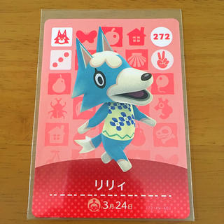 ニンテンドウ(任天堂)のどうぶつの森 amiiboカード リリィ(カード)