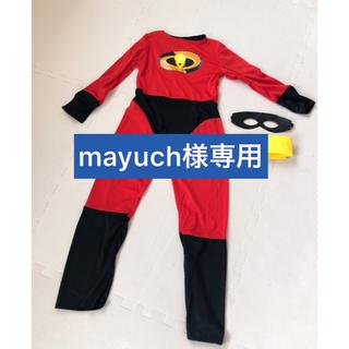 インクレディブル ダッシュ風コスプレ衣装 110cm〜120cm(衣装一式)