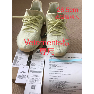adidas - adidas YEEZY BOOST 350 BUTTER 26.5cm 中古