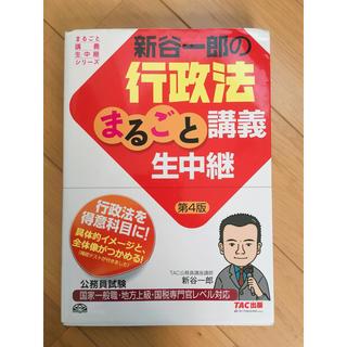 タックシュッパン(TAC出版)の公務員試験 行政法(参考書)