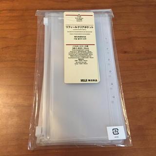 ムジルシリョウヒン(MUJI (無印良品))の無印良品 パスポートケース用 リフィールクリアポケット(ファイル/バインダー)