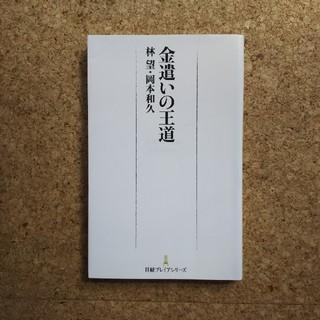 金遣いの王道(ビジネス/経済)