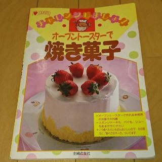 ★オーブントースターで焼き菓子★(住まい/暮らし/子育て)