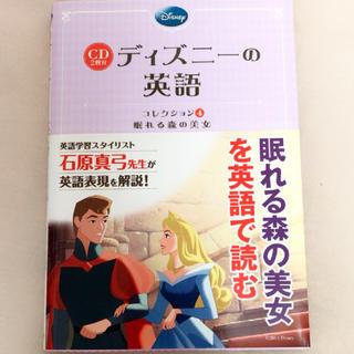 ディズニー(Disney)のディズニーの英語 コレクション4 眠れる森の美女(参考書)