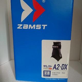 ザムスト(ZAMST)のザムストA2-DX 足首サポーター(その他)