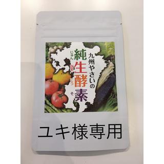 [新品] 純生酵素 サプリ 二個セット(その他)