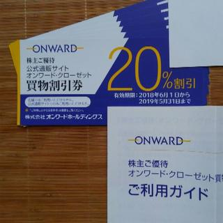 ニジュウサンク(23区)のオンワード 株主優待 6枚(ショッピング)