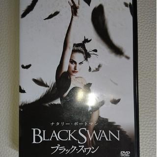 DVD  「ブラック・スワン」