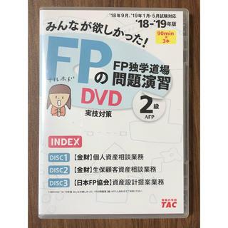 タックシュッパン(TAC出版)のみんなが欲しかった FPの問題演習 DVD 2級 AFP 18 19(資格/検定)