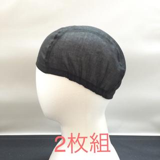 【2枚組】医療用 ウィッグ用 インナー ケアキャップ 綿 ガーゼ(その他)