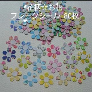 【再販】クラフトパンチ#276☆花柄 お花        80枚 フレークシール(シール)