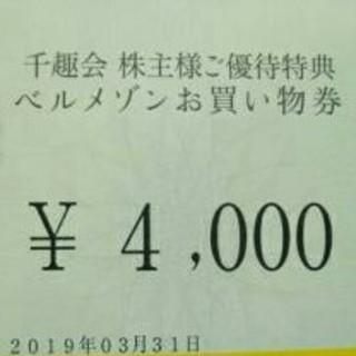 最新 千趣会の株主優待券12000円分(その他)