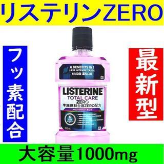 リステリン(LISTERINE)の最新型 リステリントータルケア No6 ZERO フッ素配合 1000ml×1本(口臭防止/エチケット用品)