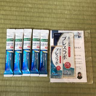 サンスター(SUNSTAR)のGUM ナイトケア★サンプル(口臭防止/エチケット用品)