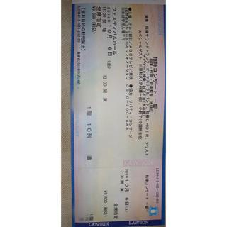 相棒響コンサートチケット(その他)